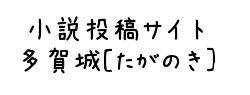 「青空文庫」の検索結果 | 多賀城[たがのき] - 小説投稿サイト